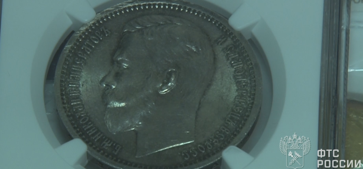Белорус пытался вывезти из России коллекцию монет почти на 19 тысяч долларов