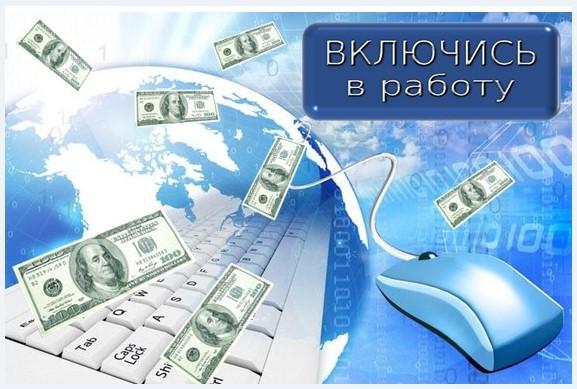 Работа на дому в Москве вакансии от прямых работодателей для женщин