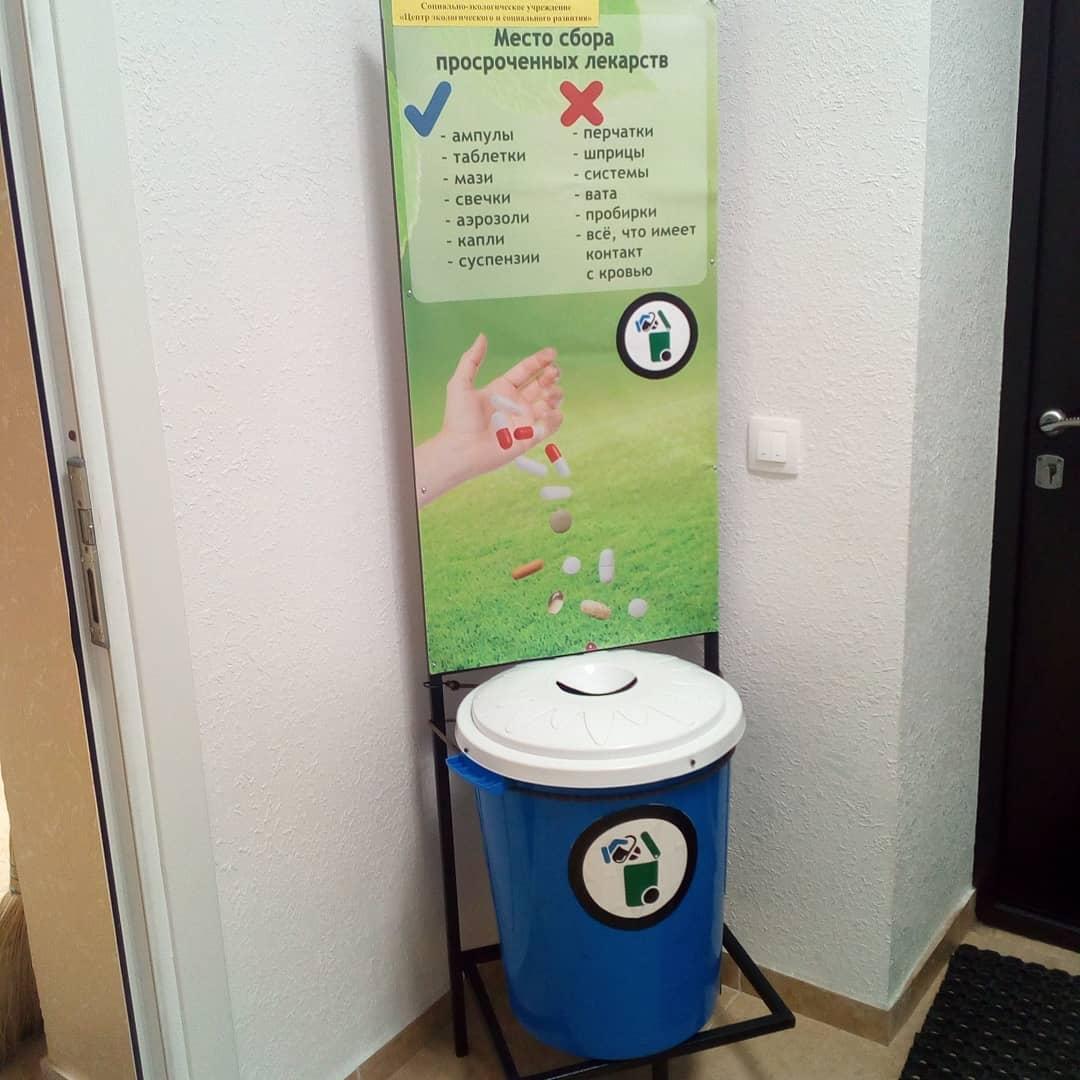 """Один из новых пунктов приема по сбору фармацевтических отходов при поддержке ветеринарной клиники """"Айболит"""" на ул. Димитрова, 33. Фото: instagram.com/eco_socialcenter"""