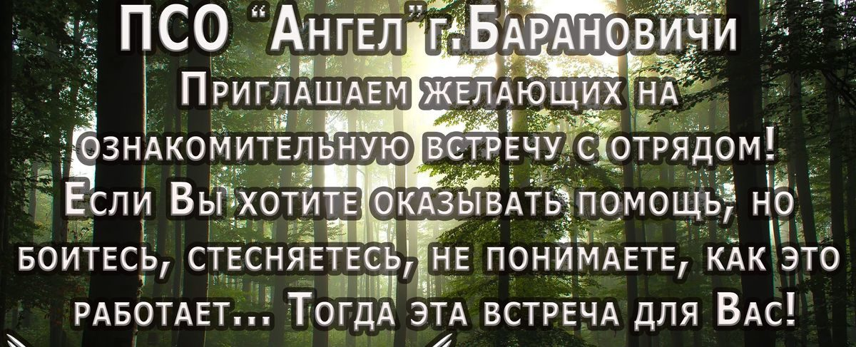 «Ангелы» научат жителей Барановичей искать пропавших людей