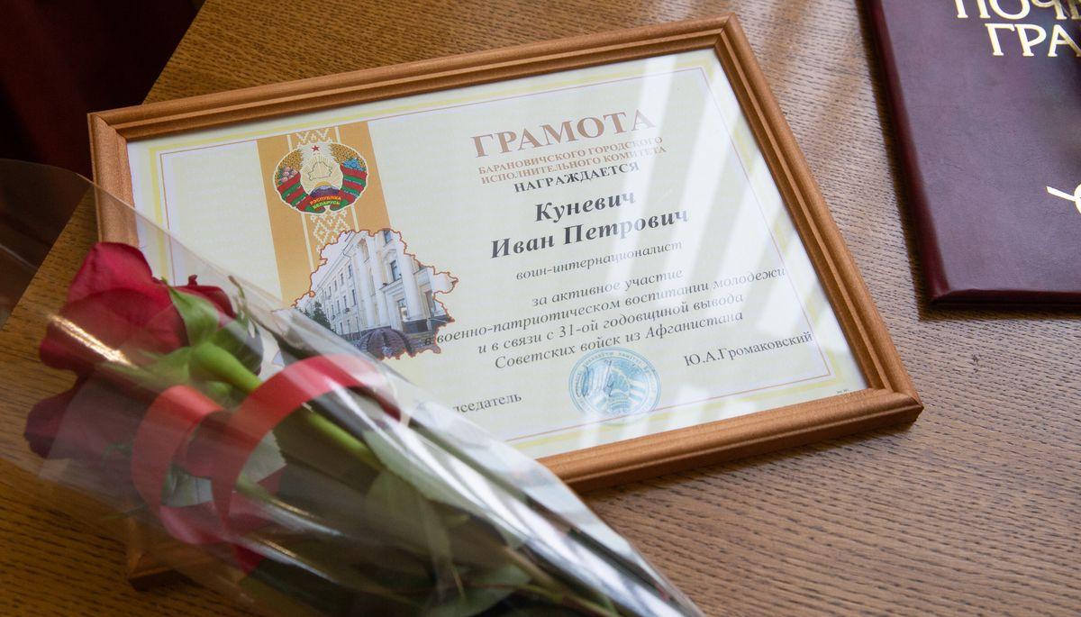 Почетная грамота воина-интернационалиста Ивана Куневича. Фото: Ольга ГУТОВСКАЯ