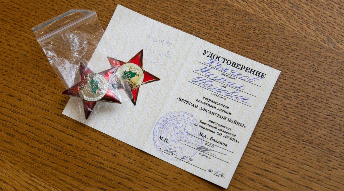Почетный знак ветерана Афганской войны Михаила Крячкова. Фото: Ольга ГУТОВСКАЯ