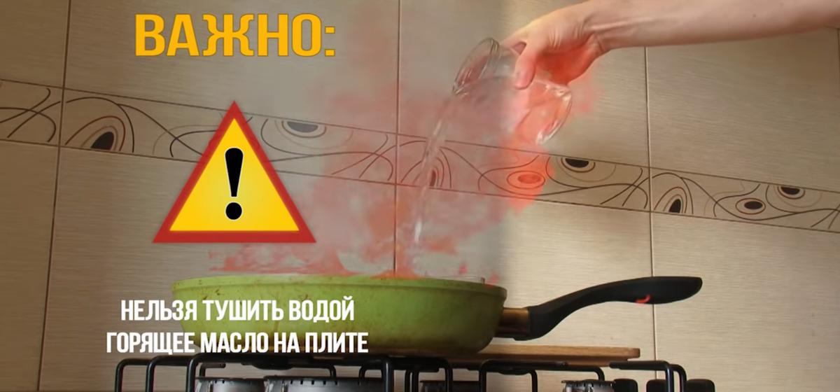 Полезное видео, как погасить огонь подручными средствами
