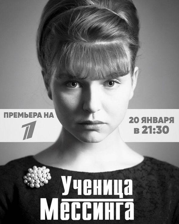 Татьяна Чердынцева в сериале