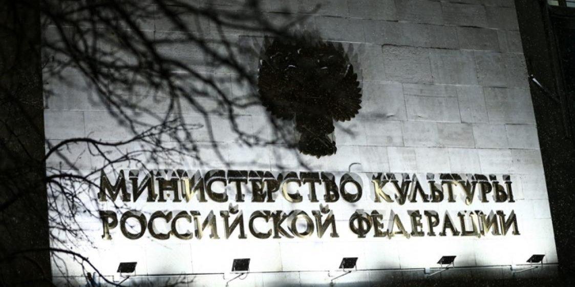 Министерство культуры России выделяет 65 тысяч долларов на дискуссию в Беларуси