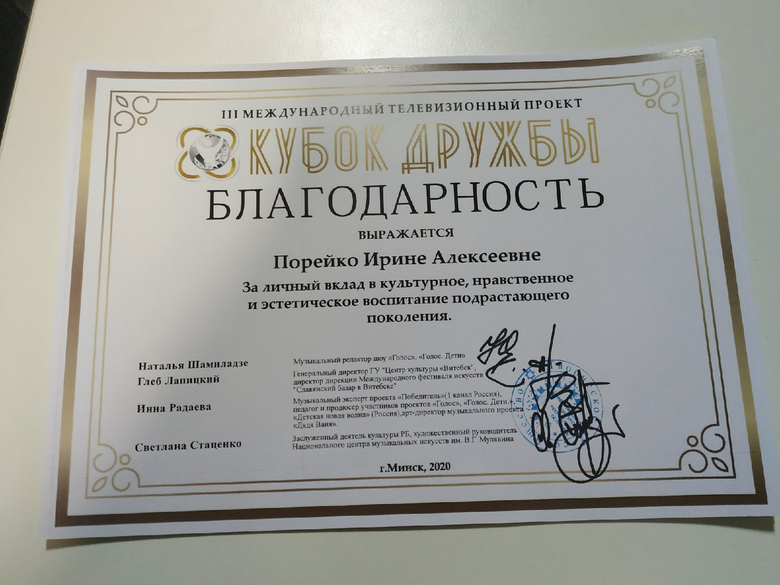 Фото предоставлено Ириной ПОРЕЙКО