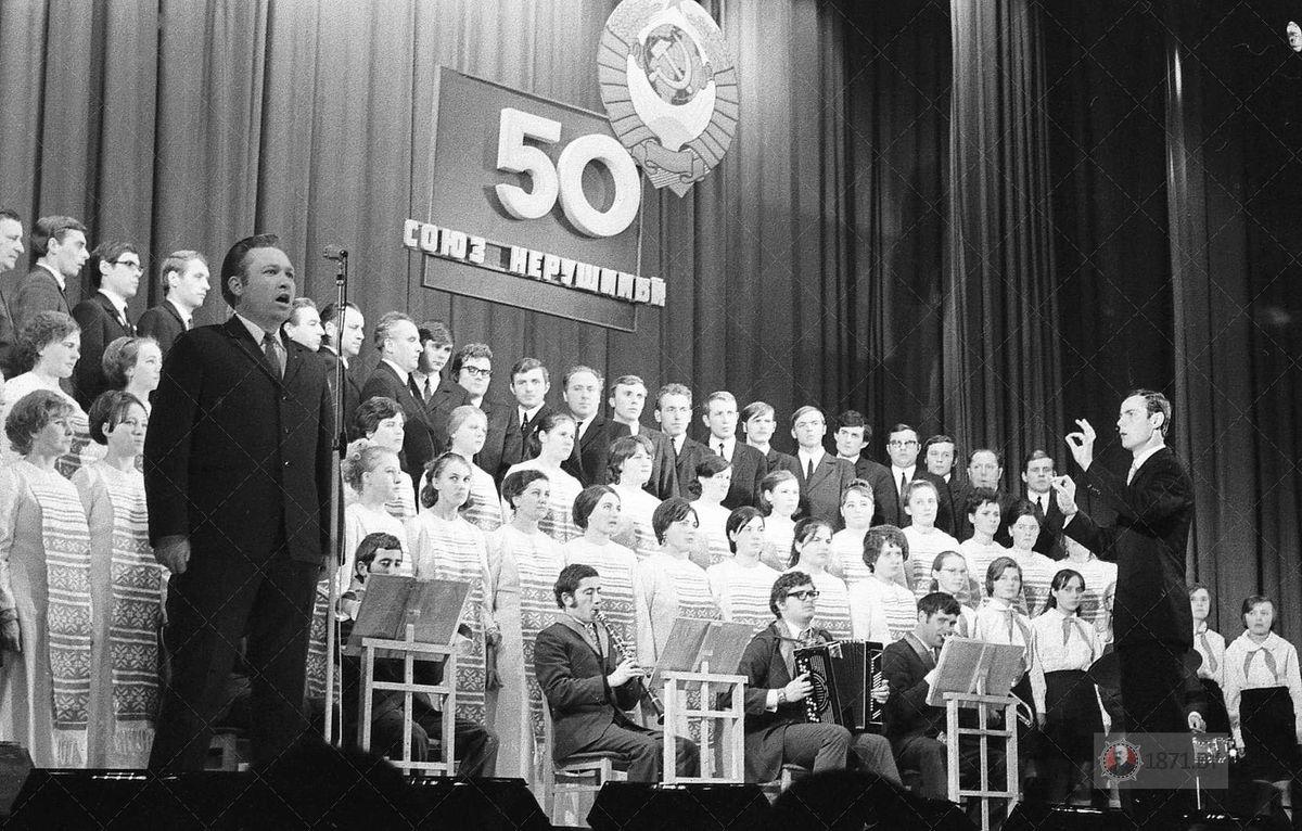 Празднование 5-летия СССР в Доме культуры, 1972 год. Фото: сайт 1871.by
