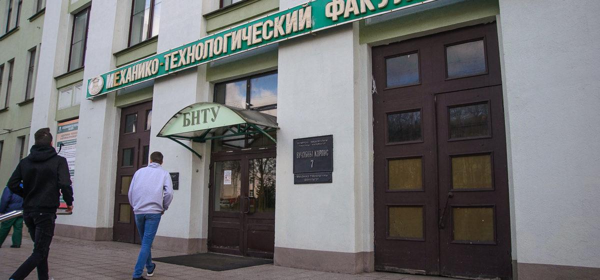 БНТУ просит иногородних студентов вернуться в Минск
