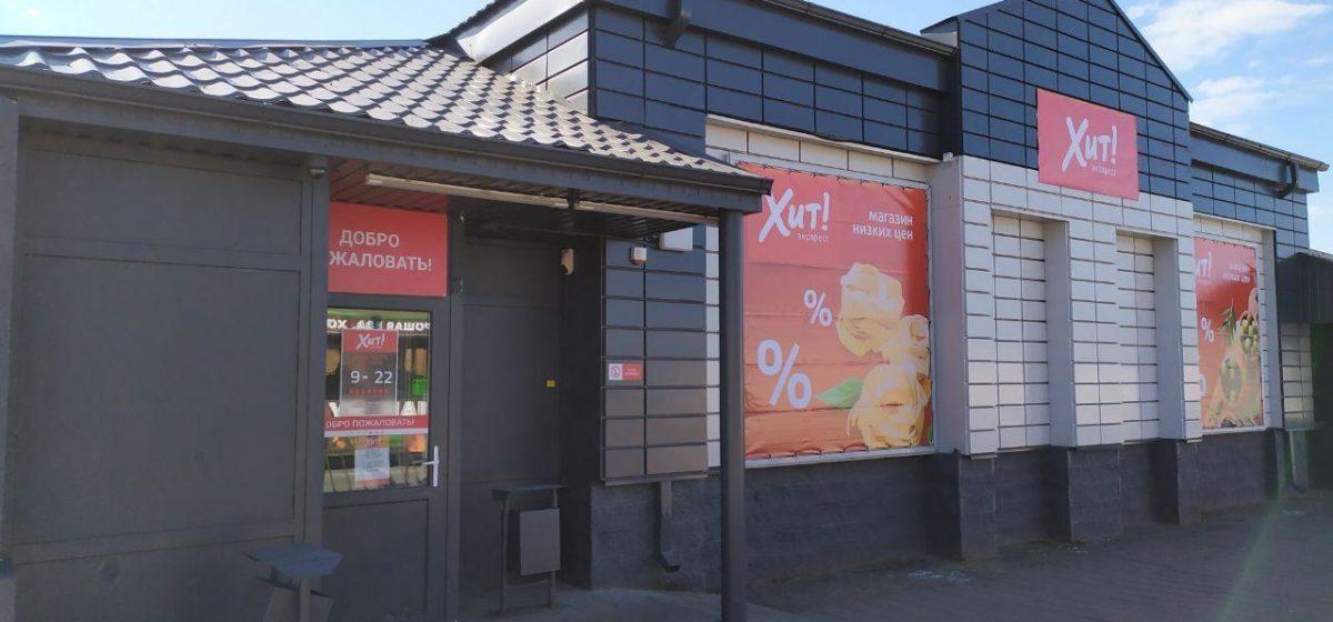 В Барановичах открылись два дискаунтера «Хит! Экспресс». Фотофакт