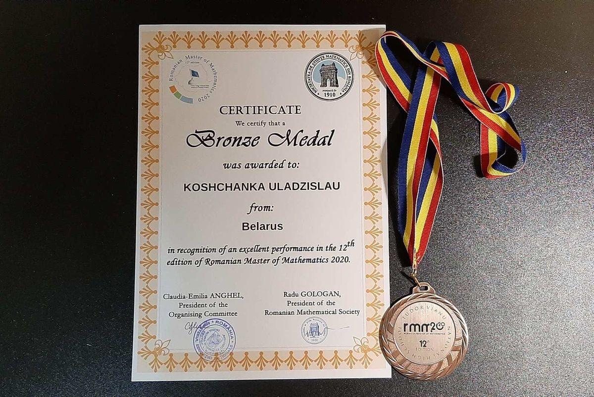 Диплом и бронзовая медаль Владислава Кощенко. Фото: goo.baranovichi.edu.by