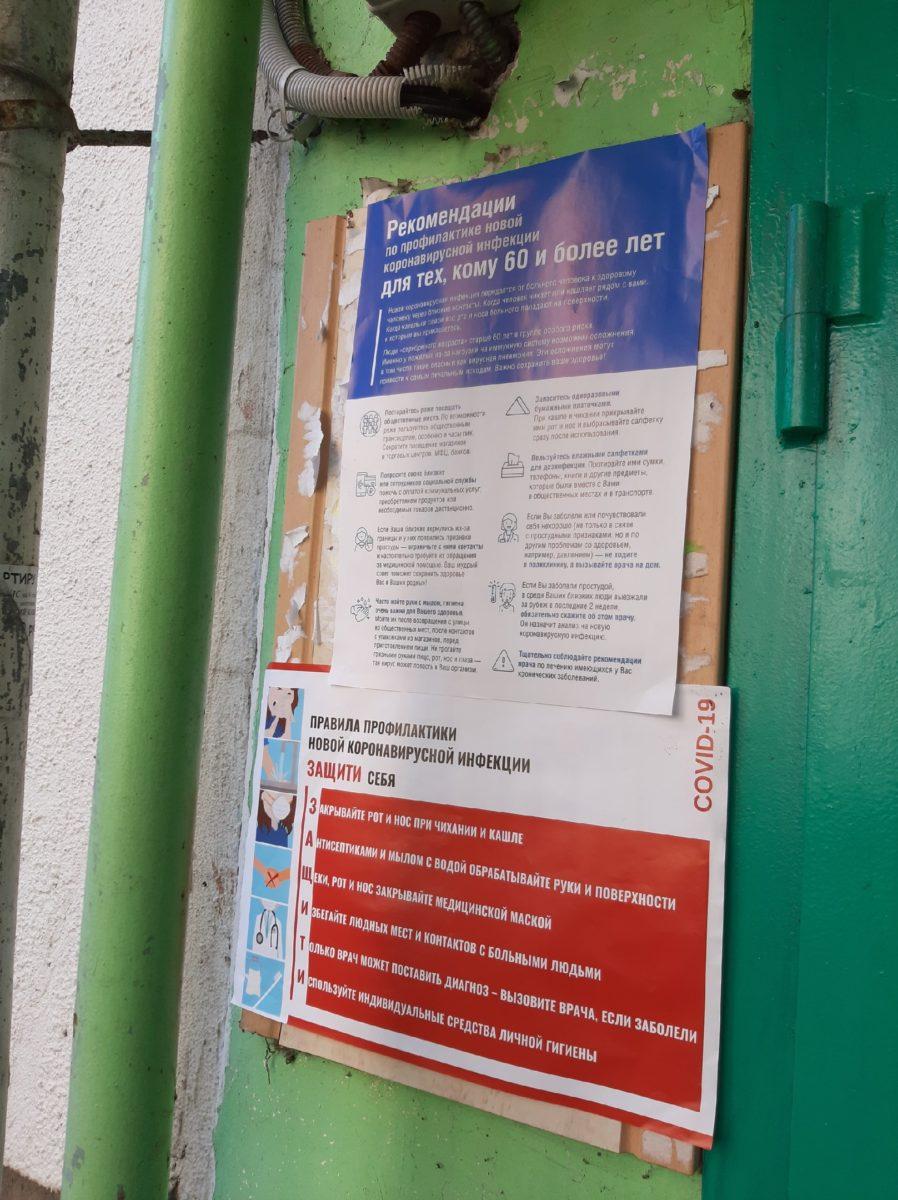 Сообщение на подъездах. Фото: Анна Романова-Колосовская
