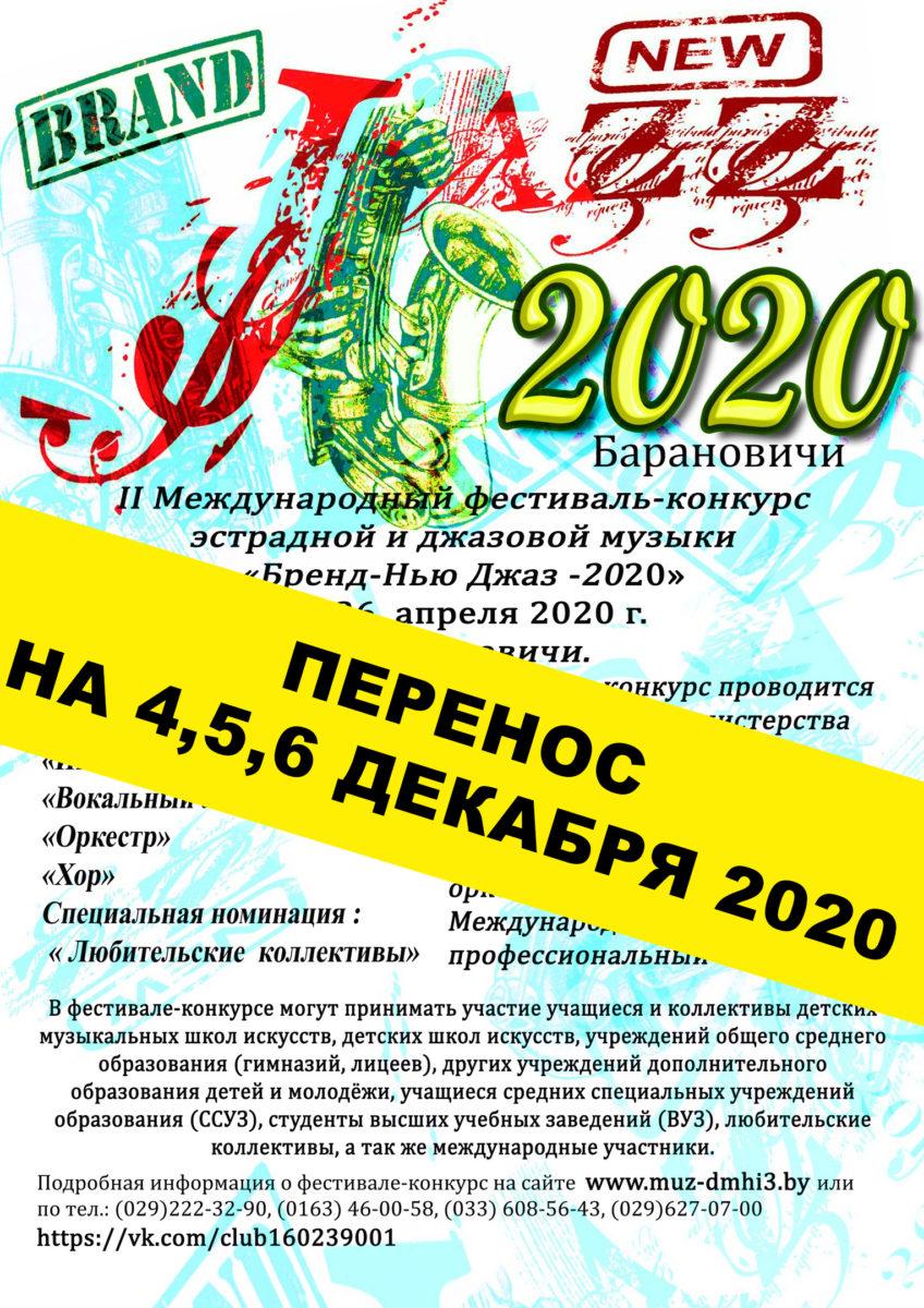Фото предоставлено отделом культуры Барановичского горисполкома
