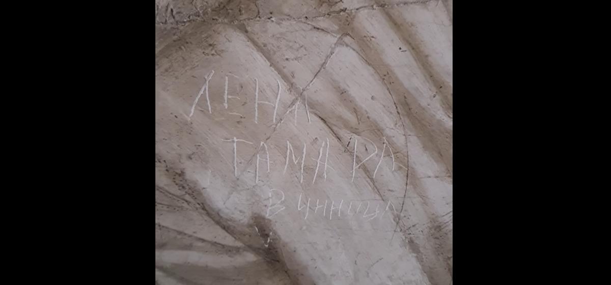 Лена и Тамара выцарапали свои имена на пятисотлетней фреске Рафаэля в Ватикане. Видео