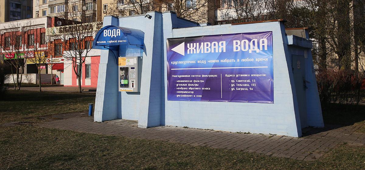 В Барановичах заработали ещё два аппарата по очистке и продаже питьевой воды в тару потребителя*
