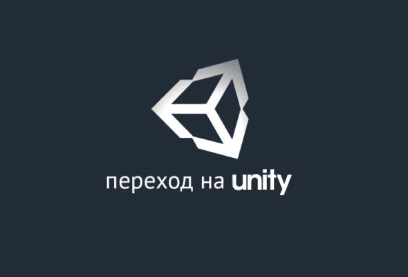 Что нужно знать Unity-разработчику? В чем отличие Unity от Unreal?