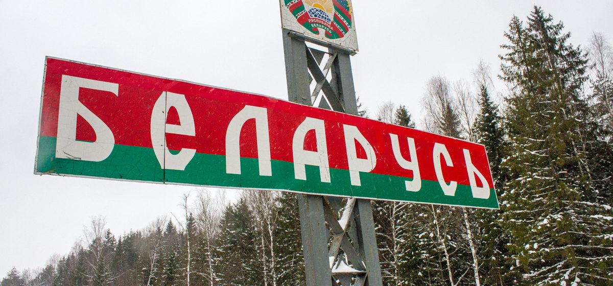 Беларусь и Россия до 1 апреля сформируют единую базу невыездных граждан