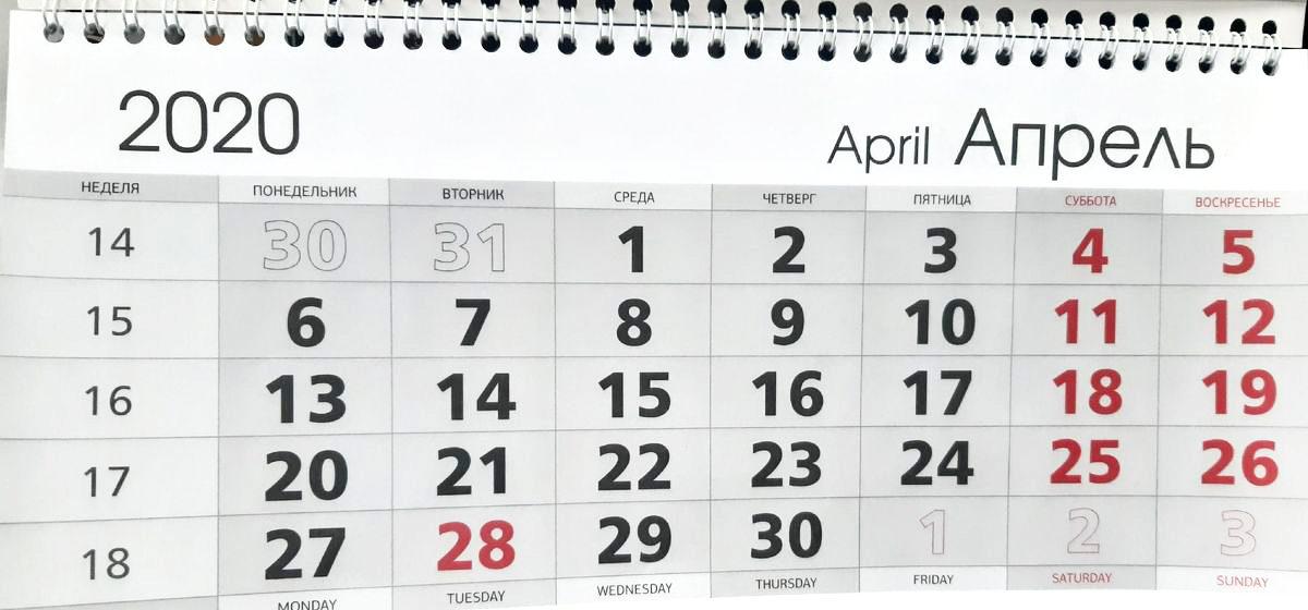 Что изменится в апреле для жителей Барановичей и всех белорусов