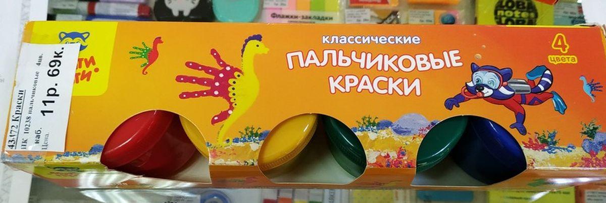 Пальчиковые краски с превышением уровня формальдегида и другие опасные товары для детей обнаружены в Брестской области