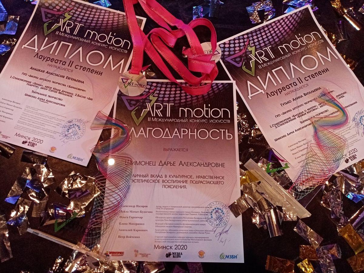 Дипломы участников. Фото предоставлено Дарьей Шимонец