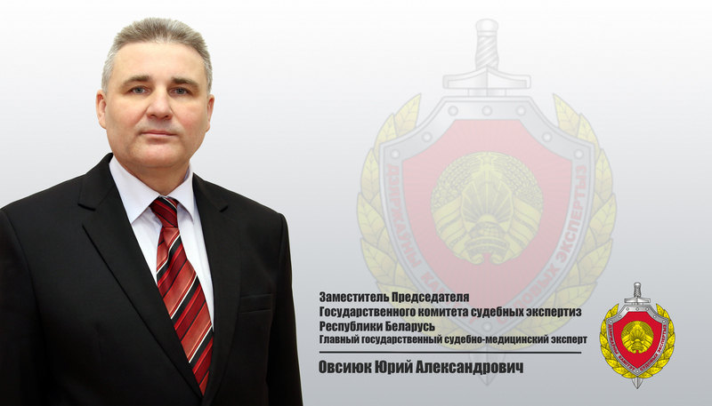 Представитель комитета судебных экспертиз ответит на вопросы жителей Барановичей