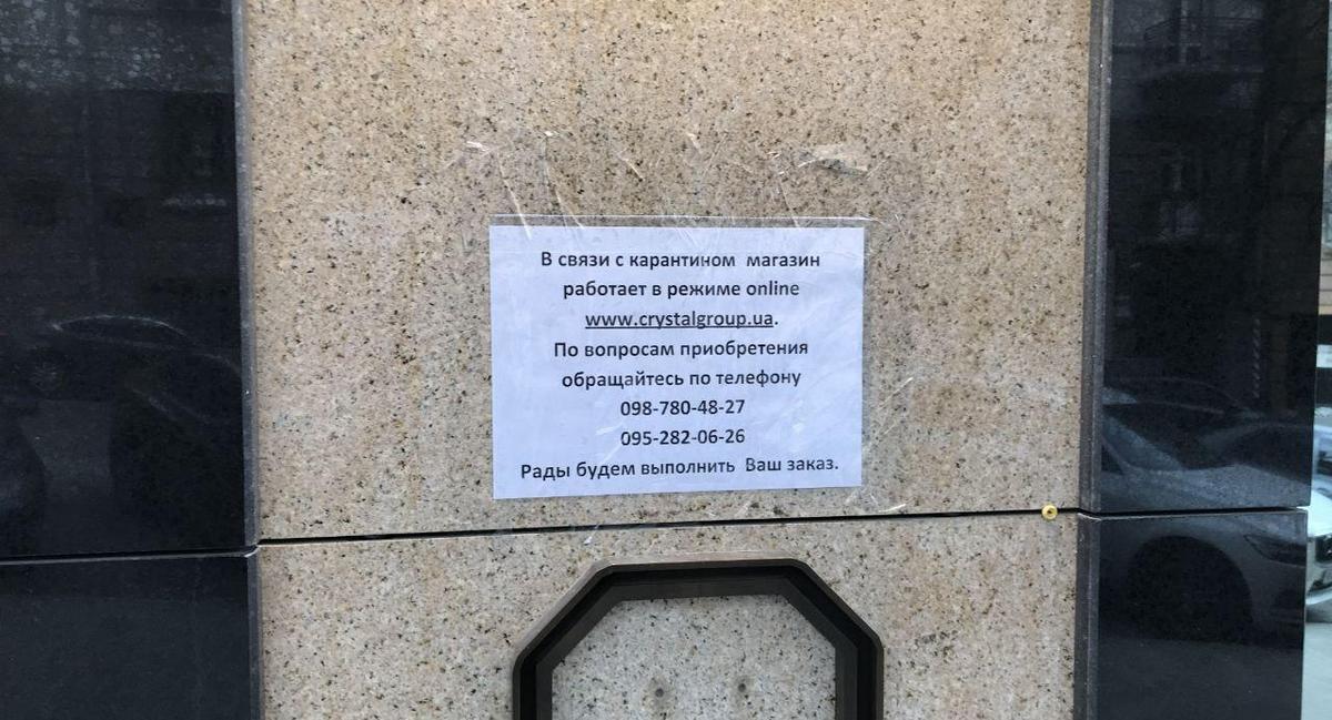 Объявление на магазине в Киеве во время карантина. Фото: Алена Серикова