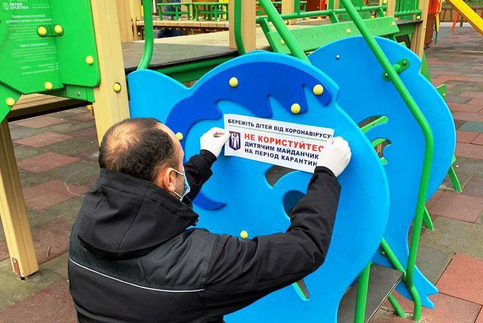 Запрет на посещение детской площадки в Киеве во время карантина. Фото: Алена Серикова