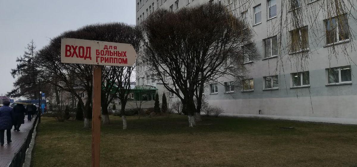 Барановичские поликлиники начали принимать пациентов с температурой в отдельных кабинетах