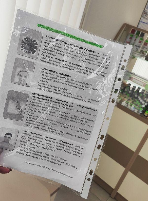 Памятка о коронавирусе в одной из барановичских аптек. Фото: Александра РАЗИНА