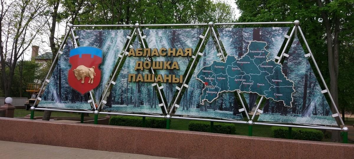 Барановичи занесены на областную Доску почета