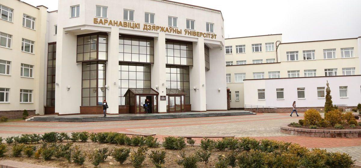 Репетиционное тестирование, которое было запланировано на апрель в Барановичском университете, отменяется