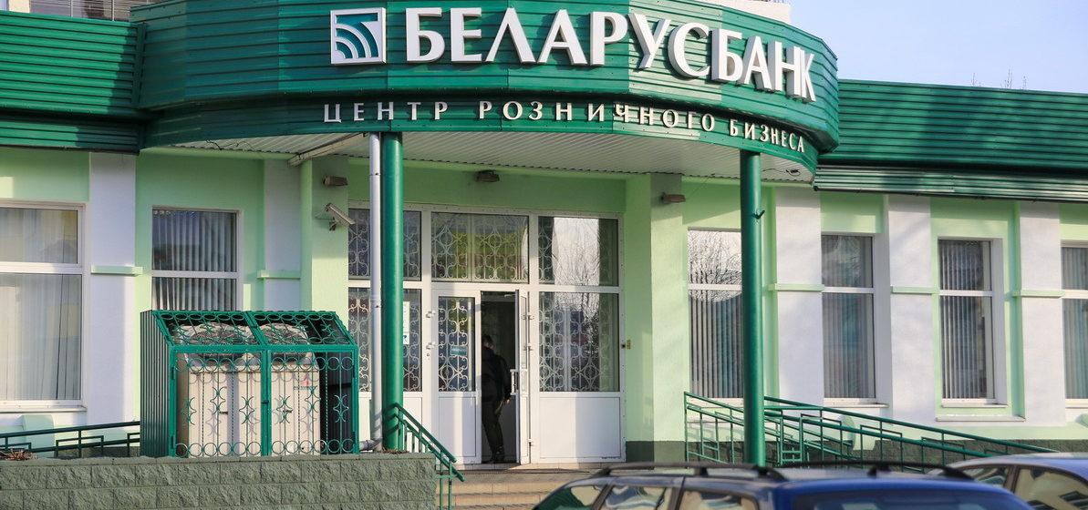 Беларусбанк изменил условия кредитования