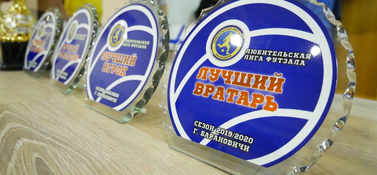 Завершился чемпионат Любительской лиги футзала. На каком месте барановичская команда «Кола»?