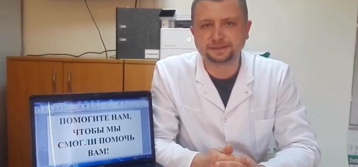 Врачи записали обращение для белорусов. Это видео может помочь спасти нас и наших близких