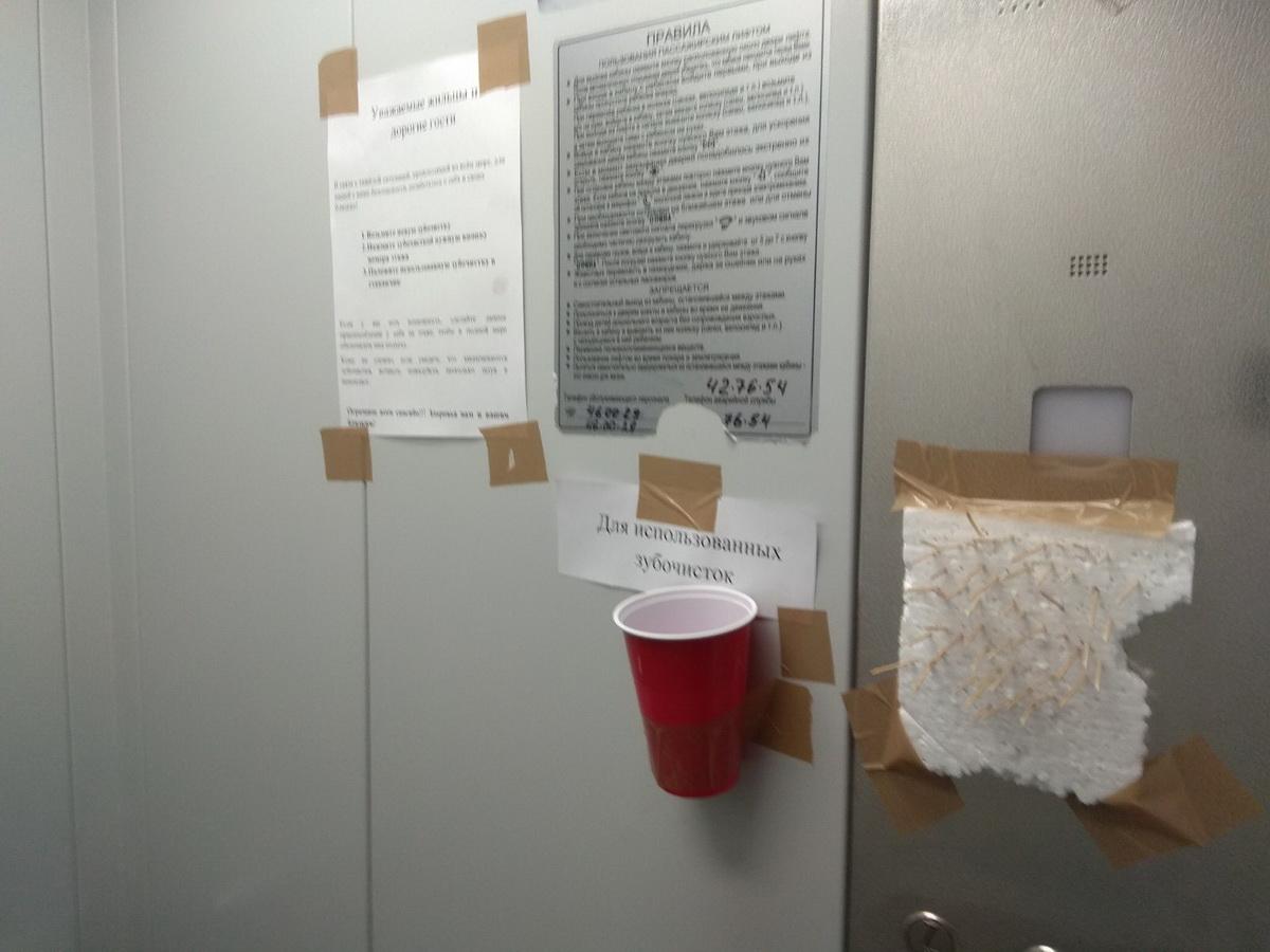 Приспособление для безопасного нажатия кнопок лифта. Фото предоставлено читателем Intex-press