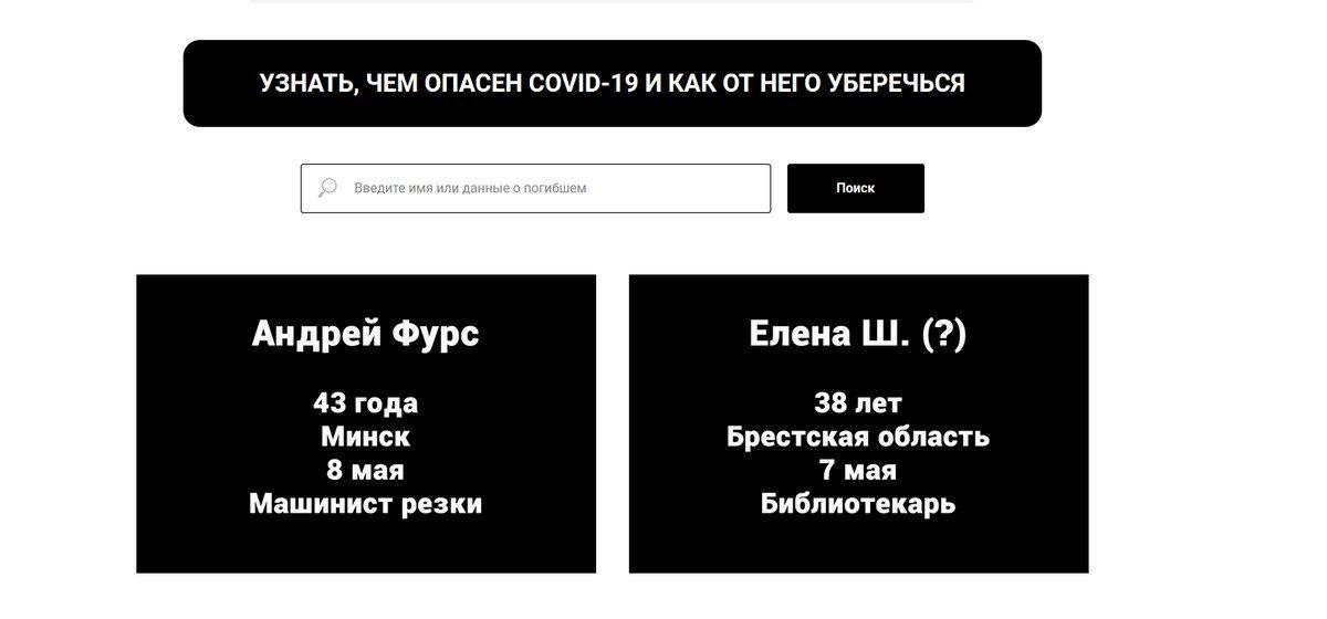 Проект «Реквием», посвященный умершим от COVID-19, запустили в Беларуси