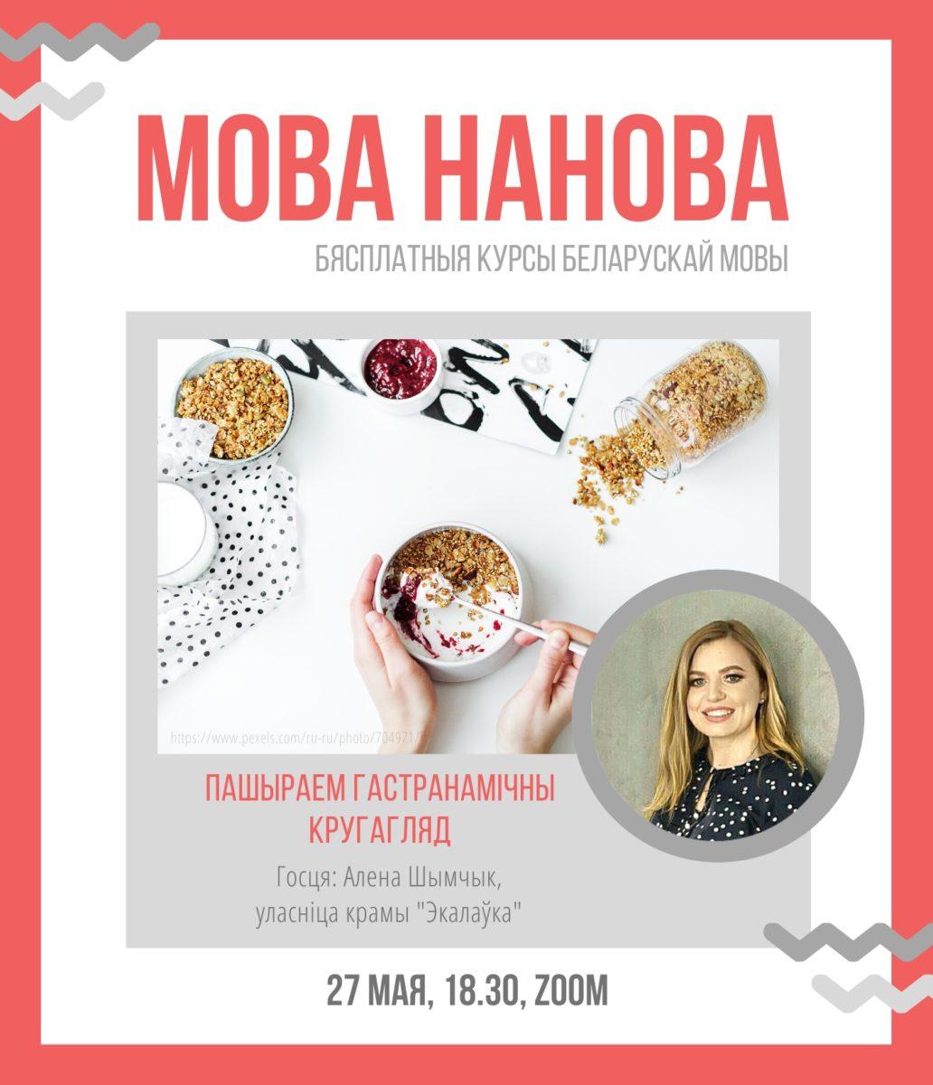 Фота: vk.com/movananova.baranavichy
