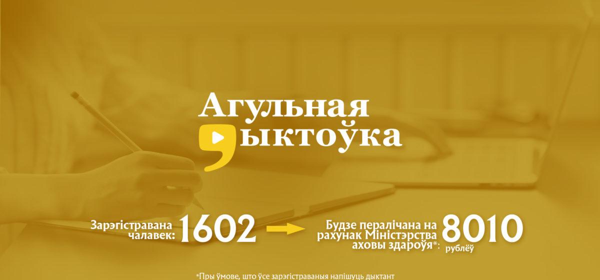 Падтрымайце беларускую мову і лекараў. «Агульная дыктоўка» пройдзе анлайн для ўсіх жадаючых