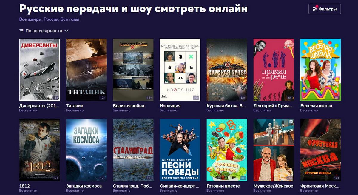 https://www.ivi.ru/programs/ru