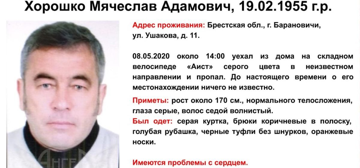 Житель Барановичей уехал на велосипеде из дома и пропал. Срочно нужна помощь в его поиске