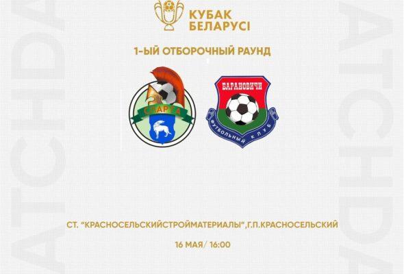 Как сыграл ФК «Барановичи» с волковысской командой в первом круге Кубка Беларуси?