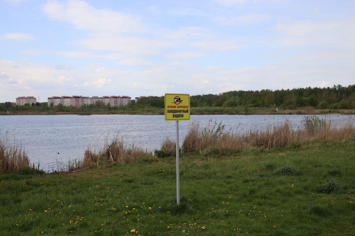 Жлобинское озеро