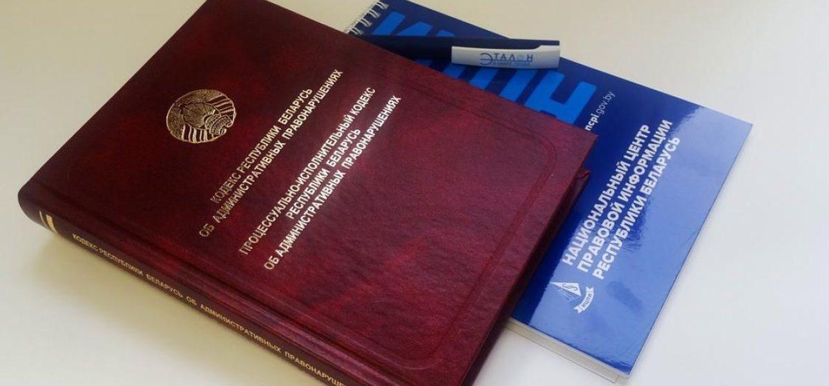 Проект «либерализированного» Кодекса об административных правонарушениях вынесли на публичное обсуждение