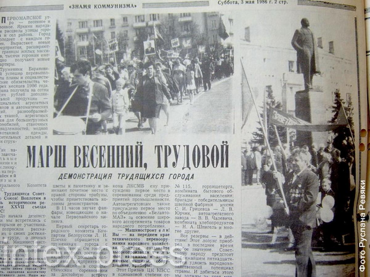 Большинство жителей города Барановичи на первомайской демонстрации 1986 года еще не подозревали об угрозе радиоактивного заражения. Скан газеты