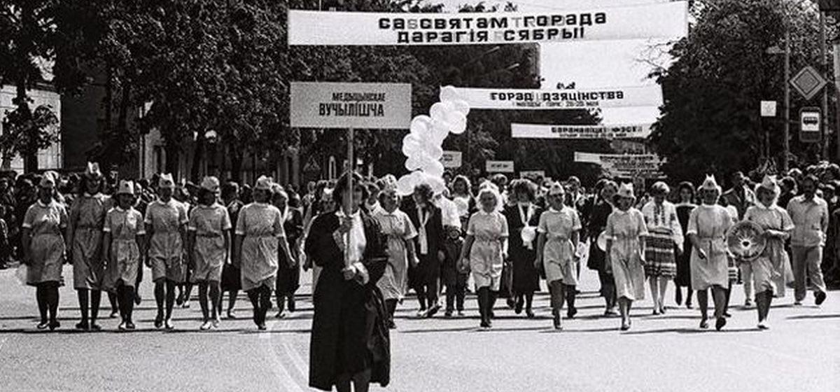 Как в Барановичах отмечали дни города в разные годы. Фото