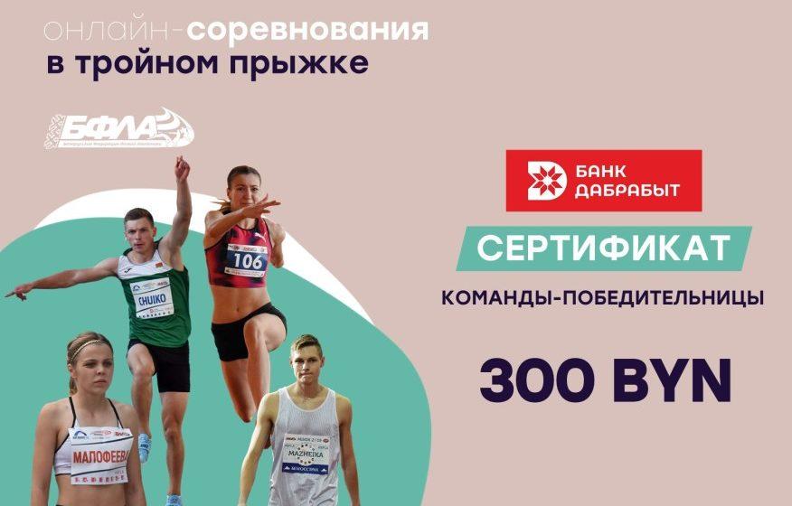 Барановичские легкоатлеты отличились в республиканском онлайн-турнире и получили премии от банка