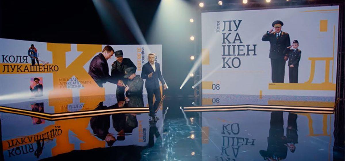 Леонид Парфенов показал в своей программе Колю Лукашенко с Ириной Абельской