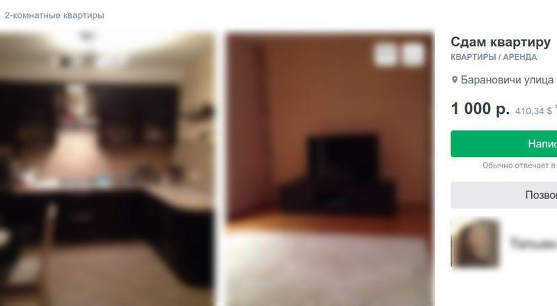 Квартира в Барановичах стоимостью $400