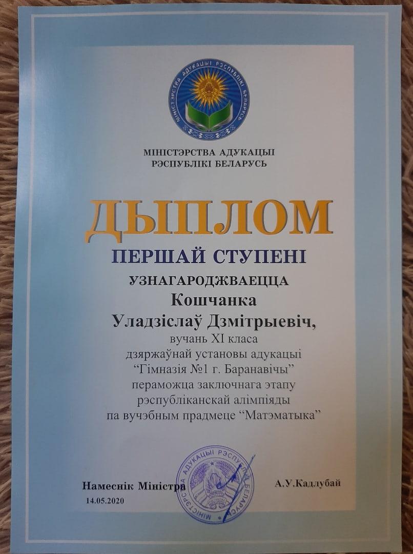 Фото: архив Владислава КОЩЕНКО