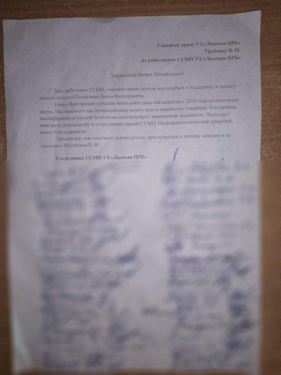 Коллективное письмо сотрудников Скорой с просьбой не увольнять Палейчика. Фото: https://vk.com/mylidaorg