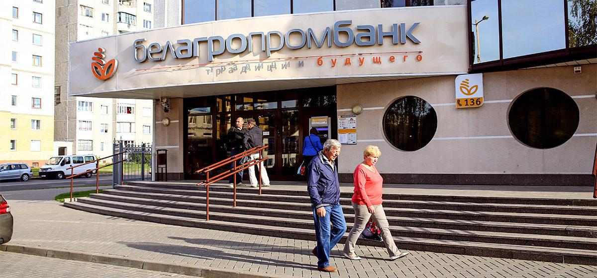 «Белагропромбанк» стал выдавать потребительские кредиты. Вас могут шокировать проценты